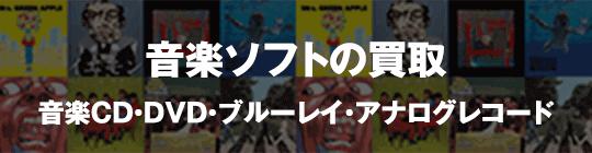 音楽ソフトの買取 音楽 CD ・ DVD ・ブルーレイ・アナログレコード