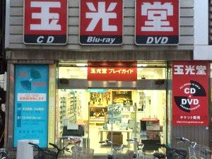 札幌四町目店|金・プラチナ・ダイヤ・貴金属・ブランド品の高価買取なら玉光堂