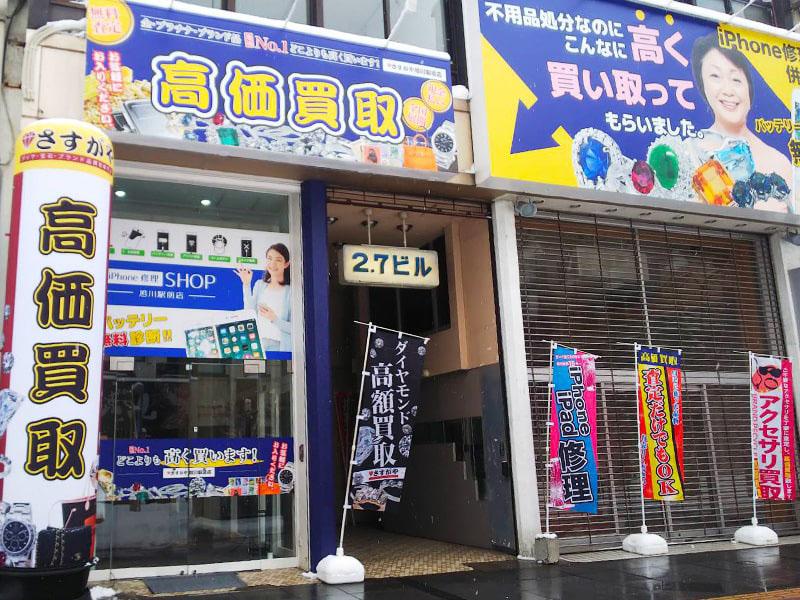 旭川 2 ・ 7 ビル店|金・プラチナ・ダイヤ・貴金属・ブランド品の高価買取なら玉光堂