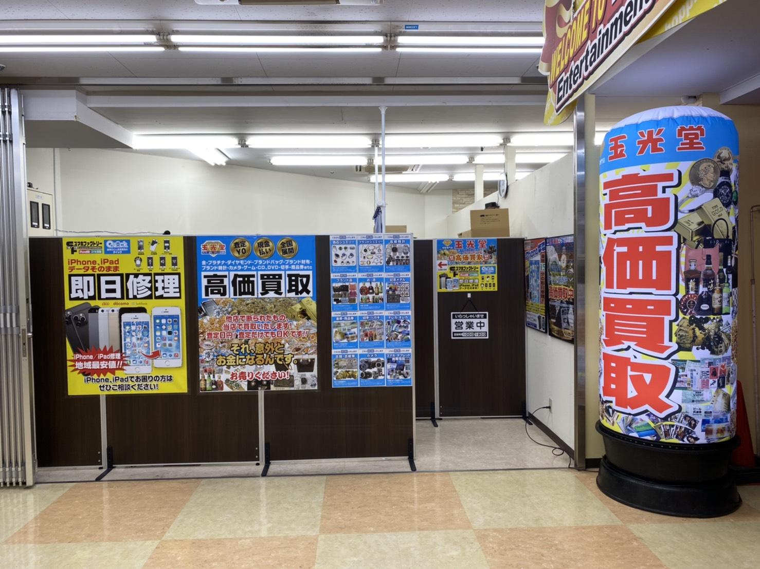 玉光堂  ドン・キホーテ柏駅前店